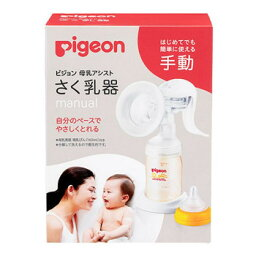 Pigeon(ピジョン) 母乳アシスト さく乳器 手動 1023866