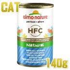 最短賞味2022.1・アルモネイチャー 猫 ウェット 大西洋まぐろ 140g缶 alc5102猫用一般食キャットフード正規品