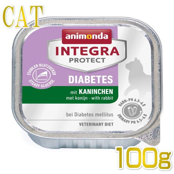 最短賞味期限2020/4・アニモンダ 猫用 糖尿病ケア(ウサギ)100g 86689 猫用療法食ウェット インテグラ ANIMONDA 正規品
