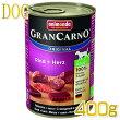 アニモンダ・犬用/グランカルノ・アダルト(牛肉と心臓)400g缶・ドッグ・正規品
