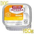 NEW 犬用 アニモンダ 腎臓ケア 鶏 150g【インテグラ ニーレン ドッグフード 腎臓サポート ウェットフード ANIMONDA 正規品】
