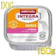 NEW 犬用 アニモンダ 腎臓ケア 豚 150g【インテグラ ニーレン ドッグフード 腎臓サポート ウェットフード ANIMONDA 正規品】