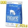 犬ペットカインド/グリーンラムトライプフォーミュラ2.7kg【全年齢対応・穀物不使用・ドライフード・ドッグフード・トライプドライ・PetKind・正規品】