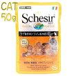 猫シシア・パウチ・ツナ&チキンフィレ&エビ50gゼリータイプ成猫用・キャット・ウェット・一般食・Schesir・正規品