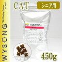 猫 ワイソン /ジュリアトリクス 450g【シニア猫用・キャットフード・WYSONG・ワイソング・正規品】