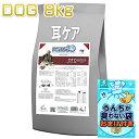 犬用 フォルツァ10 オト アクティブ中粒 8kg 成犬・シニア犬対応ドライ ドッグフード 食物アレルギー対応 食事療法食 耳管・外耳サポート FORZA10 正規品
