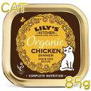 最短賞味2022.5・リリーズキッチン 猫 オーガニックチキンのディナー・キャット85g licb01猫用ウェット総合栄養食Lily's Kitchen正規品