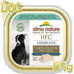 最短賞味2022.8・アルモネイチャー 犬 HFCコンプリートドッグ 北大西洋スケソウダラ85g ald804成犬用 総合栄養食