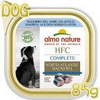 最短賞味2022.11・アルモネイチャー 犬 HFCコンプリートドッグ 北大西洋サバ85g ald805成犬用 総合栄養食
