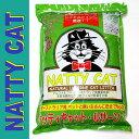NATTY CAT 猫砂 5kg(10L) オーガニックアルファルファ100%【ナッティーキャット】