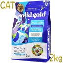 最短賞味2020.11.12・ソリッドゴールド 成猫・肥満猫用 フィット アズア フィドル 2kg グレインフリー キャットフード Solid Gold 正規品 sgc63106