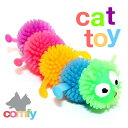 コンフィ キャタピラー キャットトイ 猫用おもちゃ 色は選べません tco98639 1