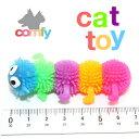 コンフィ キャタピラー キャットトイ 猫用おもちゃ 色は選べません tco98639 3