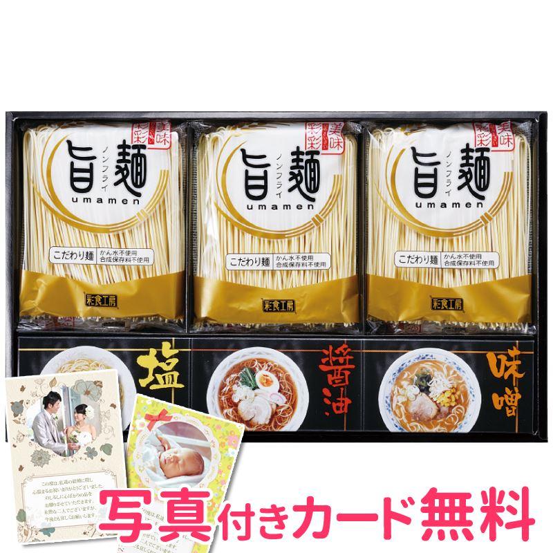 麺類, セット・詰め合わせ  UM-BO( 2 )