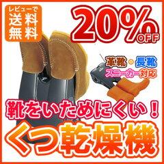 レビュー記入で送料無料!20%OFF割引き!くつ乾燥機!スニーカーから長靴・革靴まで対応!靴を...