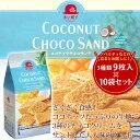 お菓子ギフト 赤い帽子 ココナッツチョコサンド 10袋セット(美味しい 洋菓子ギフト スイートチョコ ...