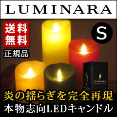 送料無料・新モデル正規品 LUMINARA ピラーキャンドルタイプ Sサイズ(LEDライト キャンドル 蝋...