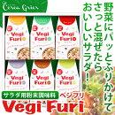 VegiFuri(ベジフリ)サラダ用粉末調味料ギフトAVF-30(A3)//(内祝い/ギフト/贈り物/詰め合わせ/ギフト/シーズニングスパイスセット/スパイス/粉ドレ/粉末ドレッシング/調味料/調味料ギフト)