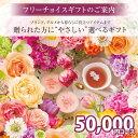 カタログギフト ナコレ特別カタログギフト 50000円コース「アクアマリン」(内祝い チョイスカタロ ...