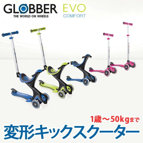 GLOBBER(グロッバー)『EVO COMFORT(エボ コンフォート)』
