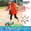 GLOBBER プリモ プラス (対象年齢3歳〜 50kg)...