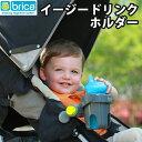 BRICA(ブリカ)イージードリンクホルダー(カップホルダー/ボトルホルダー/赤ちゃん/ベビー/キッ...