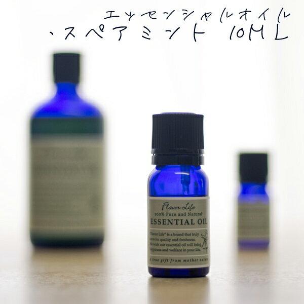 アロマオイル スペアミント 10ml(AEAJ表示基準適合認定精油 高品質 エッセンシャルオイル 精油 アロマオイル 人気 アロマテラピー 香り フレーバーライフ 癒し アロマグッズ)(キャッシュレス5%還元)
