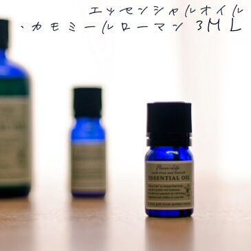 エッセンシャルオイル カモミールローマン 3ml(カモマイルローマン)(フレーバーライフ AEAJ表示基準適合認定精油 高品質 100%ピュア エッセンシャルオイル(精油) アロマオイル 人気 アロマテラピー 香り フレーバーライフ 癒し アロマグッズ)