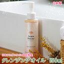 AGBクレンジングオイル アルガンオイル配合 150ml(メイク落とし 化粧落とし 洗い流し……