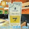 観音温泉水 シャンプー 詰替用600ml(観音コスメ アミノ酸 詰め替え用)