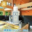 観音温泉水 シャンプー 80ml(観音コスメ シルクプロテイン配合 アミノ酸)