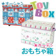 Toy Box(トイボックス)/Sサイズ)(内祝い 結婚内祝い 出産内祝い 新築祝い 引き出物 香典返し お返し)