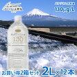 お買い得2箱セット 富士山のバナジウム水 130(極上プレミアム天然水)ペットボトル 2L×6本×2箱=計12本(ミネラルウォーター(防災グッズ 災害対策 地震対策 避難用 非常用)(ポイント2倍セール)