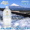 お買い得4箱セット 富士山のバナジウム水 130 極上プレミアム天然水)ペットボトル 2L × 6本 ...