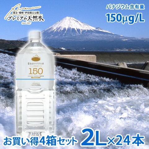 お買い得4箱セット 富士山のバナジウム水 130(極上プレミアム天然水)ペットボトル 2L×6本×4箱=計24本(国産ミネラルウォーター 防災グッズ 備蓄用 バナジウム天然水 国内天然水 日本製 ウイルス対策 備蓄用 ストック)