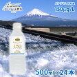 富士山のバナジウム水130 極上プレミアム天然水 500ml×24本(ミネラルウォーター)(ポイント2倍セール)