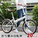 折り畳み自転車 20インチ ホワイト CITROEN(シトロ...