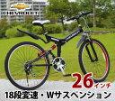 CHEVROLET(シボレー)折畳み自転車 WサスFD-MT...