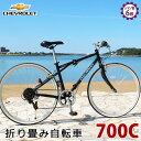 折り畳み自転車 クロスバイク 700C 6段ギア CHEVR...