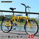 折り畳み自転車 20インチ イエロー HUMMER(ハマー)...