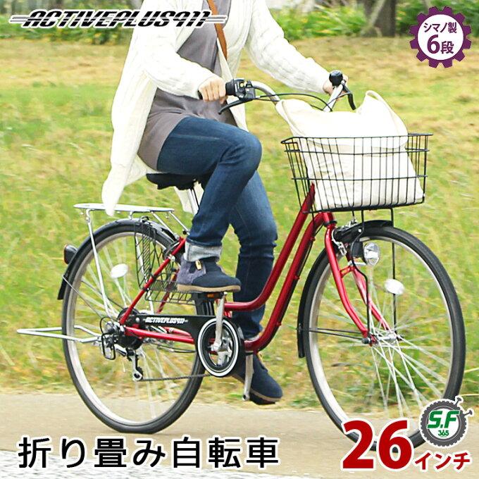 メーカー直送 ノーパンクタイヤ自転車 ACTIVEPLUS911 ノーパンク軽快車2...