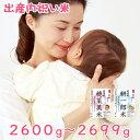 出産内祝い米 2600g〜2699g(名入れ対応 可愛い 抱っこ ...