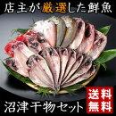 【沼津の干物】「駿河」(するが)ギフトセット