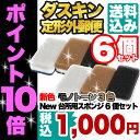 ダスキン 台所用スポンジ モノトーン3色セット