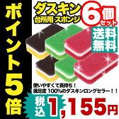 ダスキン スポンジ 【台所用スポンジ】6個セット(3色パック×2セット) 【 送料無料 】で【 ポイント5倍 】