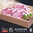 送料無料極上鹿児島県産黒豚ロースステーキステーキ約150g5枚化粧箱入りギフトお中元お歳暮内祝い誕生日のし対応肉お肉父の日ギフト豚豚肉かごしま黒豚