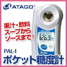 ■送料無料■売れてます!携帯型デジタル糖度計 パル PAL-1 果汁・スープ・ソース及び低糖のジ...