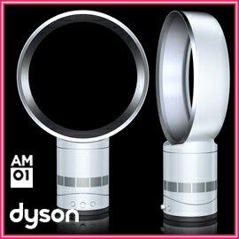 【dyson ダイソン】 エアマルチプライアー AM01 ホワイト/シルバー 30cmモデル …