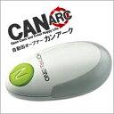 自動缶オープナー カンアーク 世界で100万台以上売れた「カンアーク」のNewバージョン!