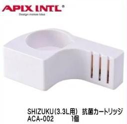 アピックス 超音波加湿器 SHIZUKU (3.3L) 1個 抗菌カートリッジ ACA-002 APIX加湿器 カートリッジ しずく しずく型 ドロップ型 ACA002 特別セール